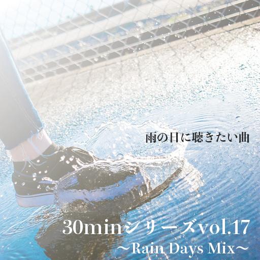 30minシリーズvol.17〜雨の日に聞きたい曲〜