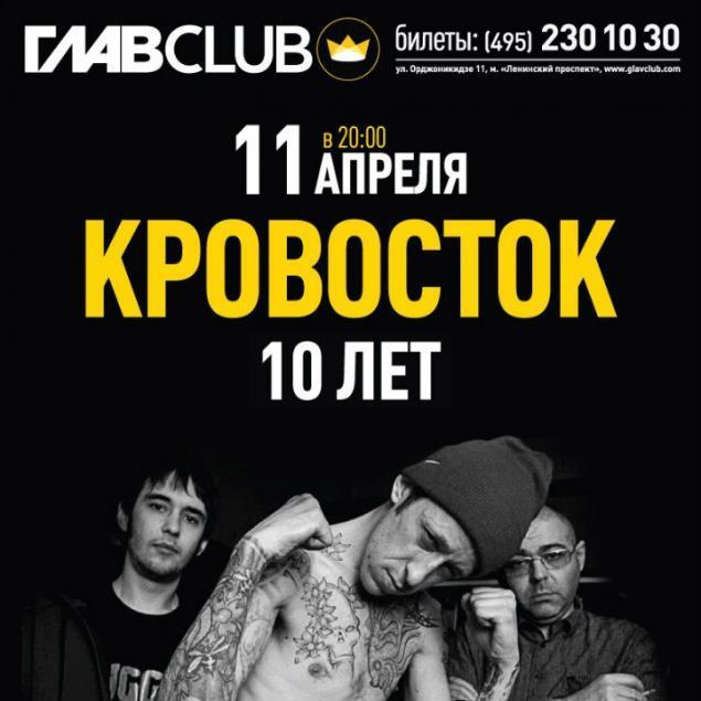 11.04.14 Кровосток // ГлавClub