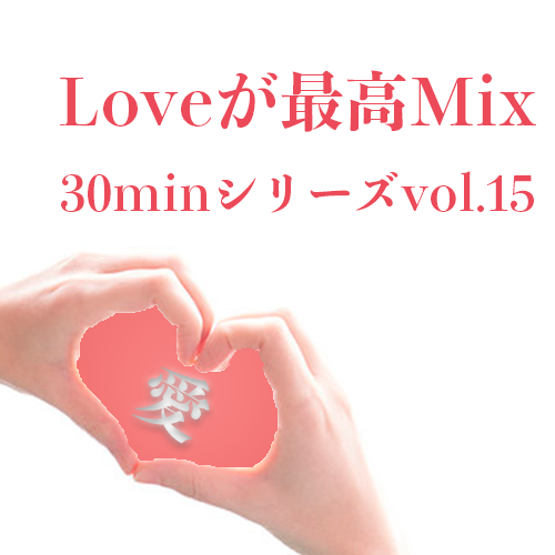 Love is best mix