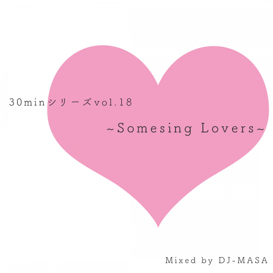 30minシリーズvol.18〜somesing lovers〜