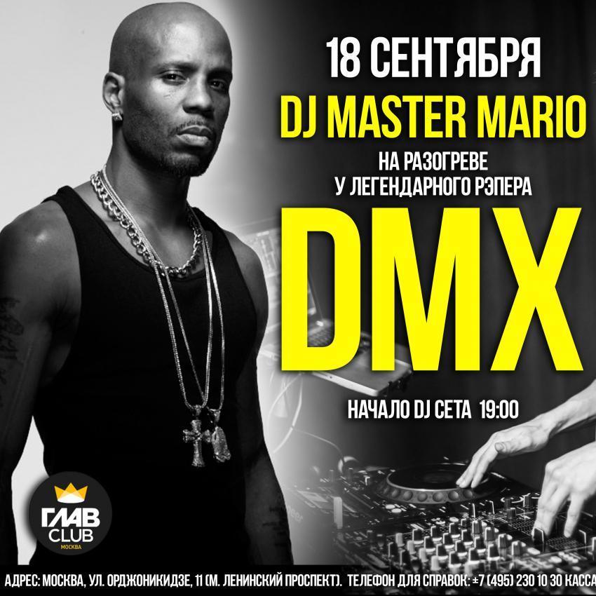 DMX - [ГлавClub]